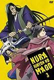 ぬらりひょんの孫 DVD 03巻 (初回限定生産版) 11/26発売