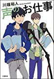 声のお仕事 (文春e-book) -