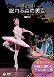 英国ロイヤル・バレエ団「眠れる森の美女」(プロローグ付き・全3幕) [DVD]