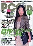 PC Fan (ピーシーファン) 2010年 02月号 [雑誌]