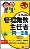2012年版U-CANの管理業務主任者これだけ!一問一答集 (U-CANの資格試験シリーズ)