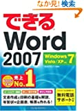 Word 2007 Windows 7/Vista/XP (V[Y)