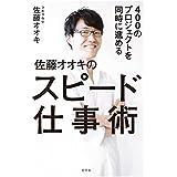 Amazon.co.jp: 400のプロジェクトを同時に進める 佐藤オオキのスピード仕事術 (幻冬舎単行本) eBook: 佐藤オオキ: Kindleストア