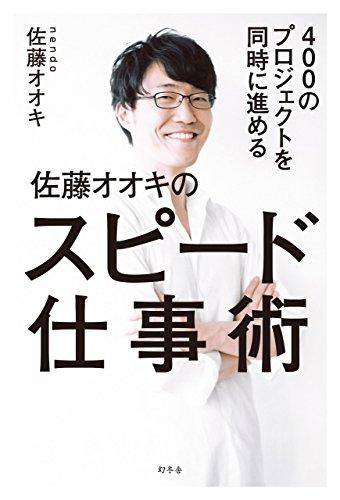 400のプロジェクトを同時に進める 佐藤オオキのスピード仕事術