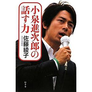 『小泉進次郎の話す力』