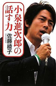 首相猛批判も選挙選で引っ張りだこ!進次郎が突き進む「東京五輪首相」の道