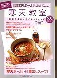 寒天教室—究極の毒出しダイエットレシピ (CHIKYU-MARU MOOK—500円でわかる健康シリーズ)
