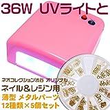 UVライトとメタルパーツのセット 36W可愛いピンクのジェルネイル用 36WUVライト単品単体本体 UVレジン用 レジンクラフト用ピンク UVランプ