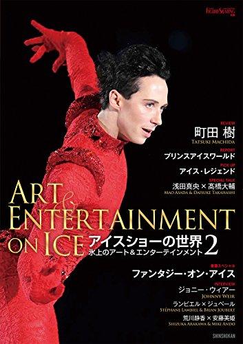 アイスショーの世界(2) (ワールド・フィギュアスケート別冊)