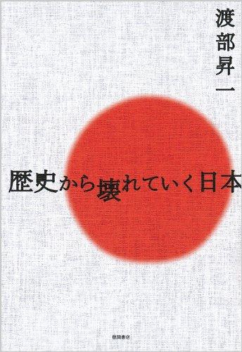 歴史から壊れていく日本