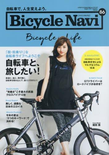 BICYCLE NAVI 2017年8月号 大きい表紙画像