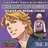 TVアニメ『TIGER&BUNNY』「-SINGLE RELAY PROJECT-CIRCUIT OF HERO Vol.3」