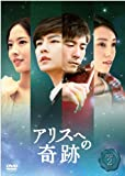 アリスへの奇跡 ノーカット版DVD-BOX2[DVD]