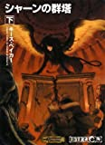 D&Dノベル シャーンの群塔 下 [ドリーミング・ダーク第1部] (HJ文庫G キ 1-1-2 ダンジョンズ&ドラゴンズ)(キース・ベイカー)