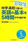 中学・高校で習った英語の基本を5時間でやり直す本 (PHP文庫)