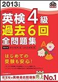 2013年度版英検4級過去6回全問題集 旺文社英検書