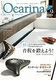 Ocarina vol.9<オカリナCD付雑誌> 2014年 07月号 [雑誌]