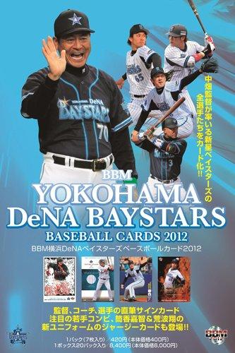 横浜DeNAベイスターズ 2012 BBMベースボールカード