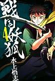 戦国妖狐 4 (コミックブレイド)