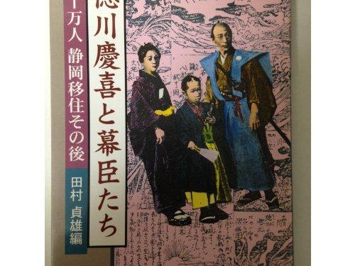 徳川慶喜と幕臣たち
