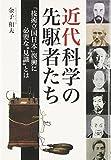 """近代科学の先駆者たち―「技術立国日本」復興に必要な""""見識""""とは"""