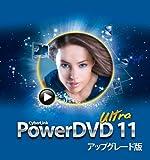 PowerDVD11 Ultraアップグレード版 [ダウンロード]