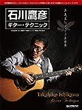 奥義直伝フォーク名曲集 石川鷹彦/ギターテクニック
