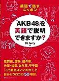 英語で話すニッポン AKB48を英語で説明できますか