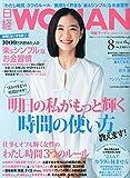 日経WOMAN2014年8月号