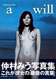 仲村みう写真集 『a will』