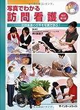 写真でわかる訪問看護 改訂第2版 (写真でわかるシリーズ)