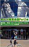 アメ雑英会話Part2: 最強版、現地に住んでいる日本人ですら使いこなしていない表現集