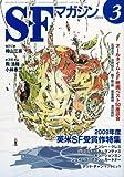 S-Fマガジン 2010年 03月号 [雑誌]