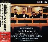 ベートーヴェン:三重協奏曲&ピアノ三重奏曲(原曲:交響曲第2番)