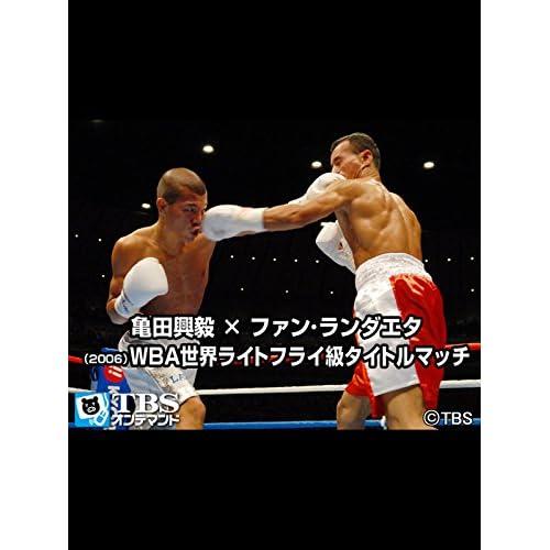 亀田興毅×ファン・ランダエタ(2006) WBA世界ライトフライ級タイトルマッチ【TBSオンデマンド】
