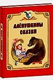 img - for Alyonushkiny skazki book / textbook / text book