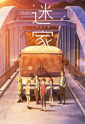 (仮)TVアニメ「迷家-マヨイガ-」オープニング主題歌 (通常盤)(CD ONLY)