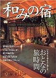 和みの宿—いちばん大切な人と愉しむおとなの旅時間 (JTBのMOOK)