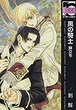 黒の騎士旅立ち (新装版) (ビーボーイコミックス)
