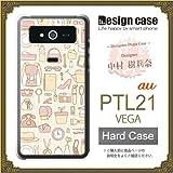 PTL21ケース カバー/VEGA PTL21 ハードケース/【中村樹莉奈】1002_トラベル/CR【デザイナー】