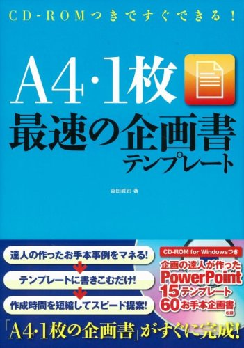 CD-ROMつきですぐできる! A4・1枚最速の企画書テンフ゜レート