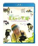 NHKスペシャル 足元の小宇宙 ~生命を見つめる植物写真家~[Blu-ray/ブルーレイ]