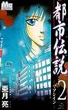 都市伝説 2 リフレイン (マーガレットコミックス)