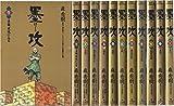 墨攻(ぼっこう) コミック 1-11巻セット (ビッグコミックス)