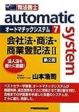 オートマチックシステム〈7〉会社法・商法・商業登記法2