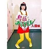 鳥居ようちえん 入園編 [DVD]