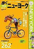 歩くニューヨーク2014-2015 歩くシリーズ