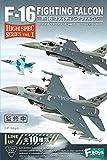 1/144 ハイスペックシリーズ Vol.01 F-16 ファイティングファルコン(1Box 10個入り)