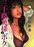 三十路奥様とボク(マドンナメイト文庫) (マドンナメイト文庫 さ 14-3)
