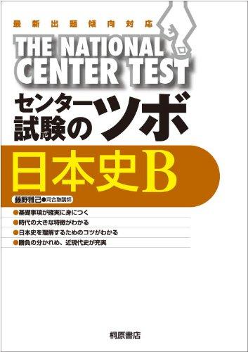 センター試験のツボ日本史B